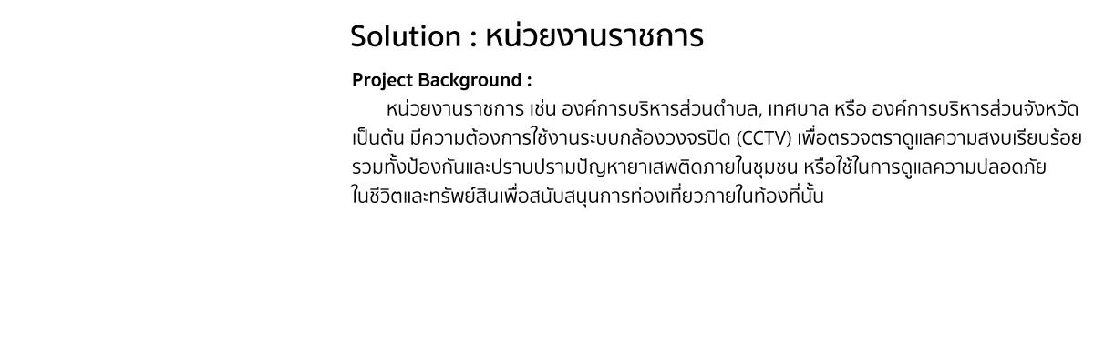Solution หน่วยงานราชการ