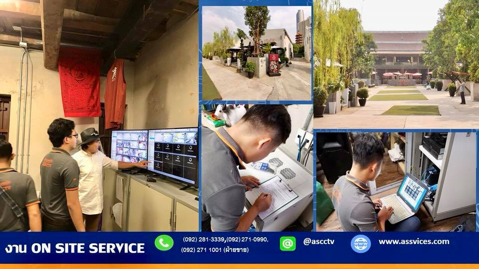 บริการให้คำแนะนำและแก้ปัญหา (onsite Service)