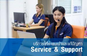 บริการแก้ไขปัญหากล้องวงจรปิด Service & Support
