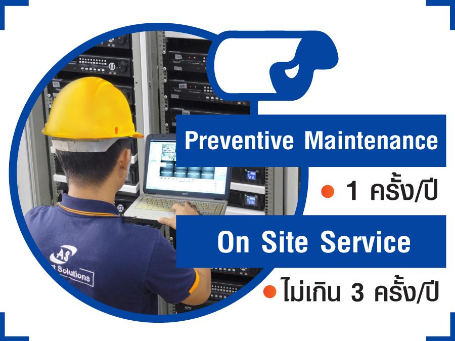 ดูแลกล้องวงจรปิด บริการดูแลและบำรุงรักษา ระบบกล้องวงจรปิด Maintenance Services Agreement