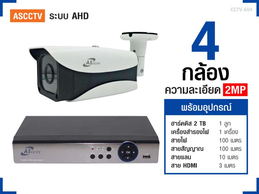 รับติดตั้งกล้องวงจรปิด 4 ตัว CCTV-A04