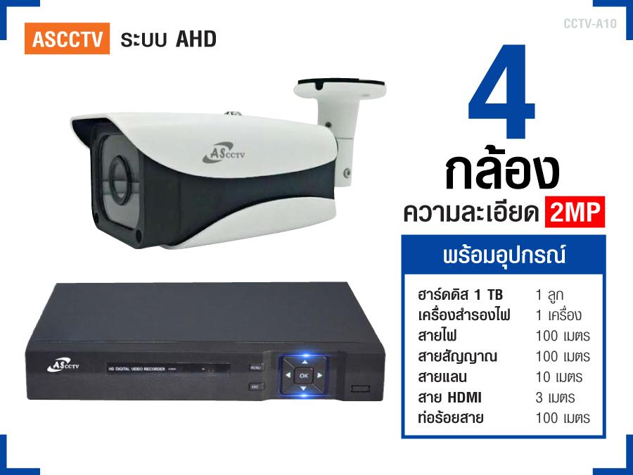 รับติดตั้งกล้องวงจรปิด 4 ตัว CCTV-A10