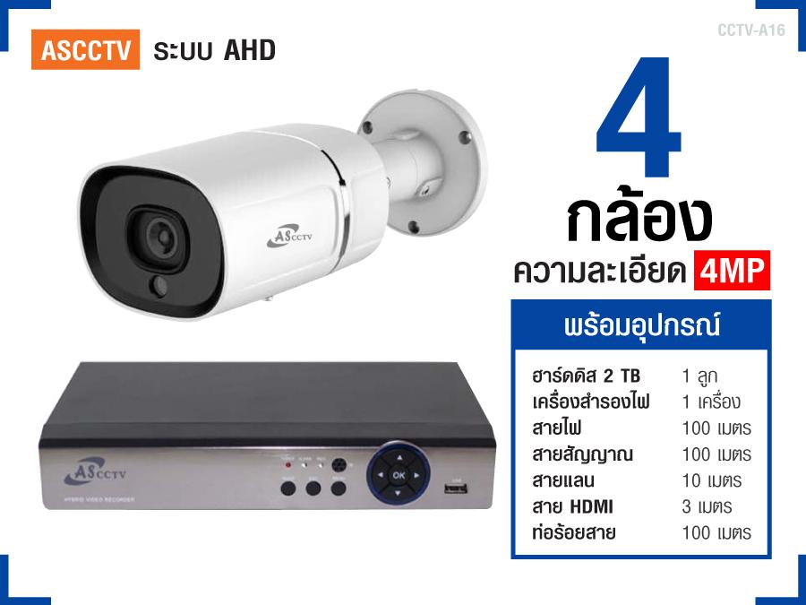 รับติดตั้งกล้องวงจรปิด 4 ตัว CCTV-A16