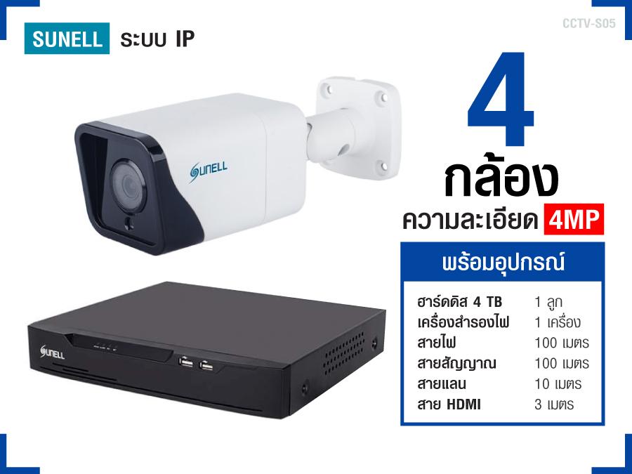 รับติดตั้งกล้องวงจรปิด 4 ตัว CCTV-S05 ความละเอียด 4 MP - ASSVICES.COM