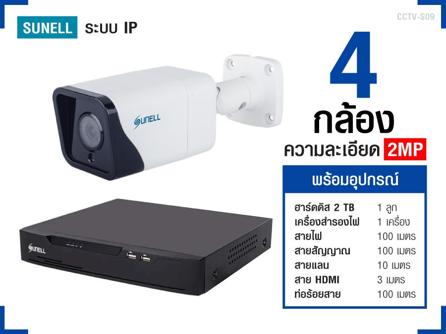 รับติดตั้งกล้องวงจรปิด 4 ตัว CCTV-S09