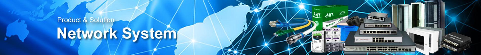 โซลูชั่น ระบบ network system