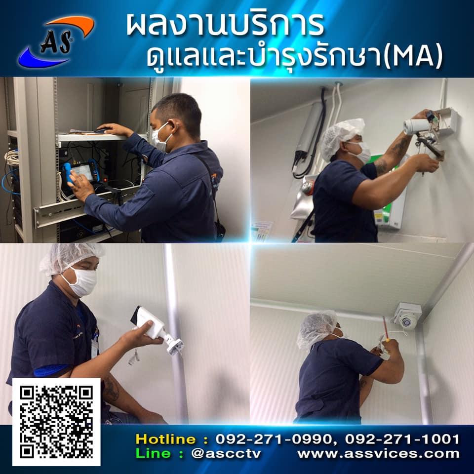 บริการตรวจสอบ และซ่อมบำรุง (Internal Repair)