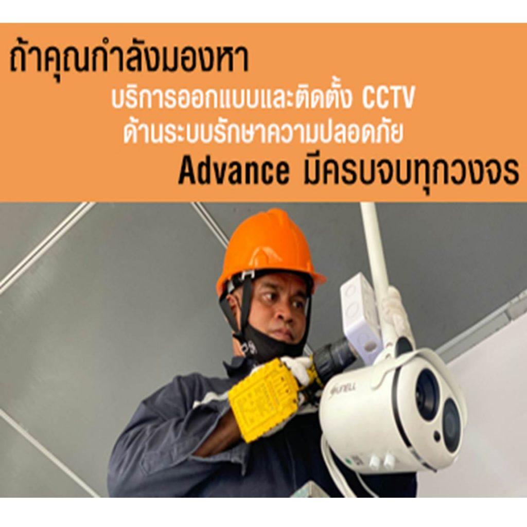 รับติดตั้งออกแบบกล้องวจรปิด CCTV ทุกระบบ
